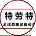 特劳特(中国)